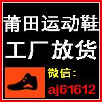 运动鞋微商