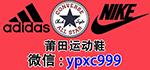 莆田运动鞋微商货源