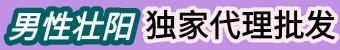 台湾壮阳斗牛激活锭