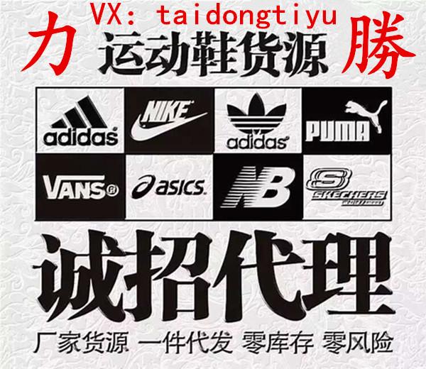 打公司货,真标耐克 阿迪达斯 AJ等国际一线品牌运动鞋 运动鞋服微