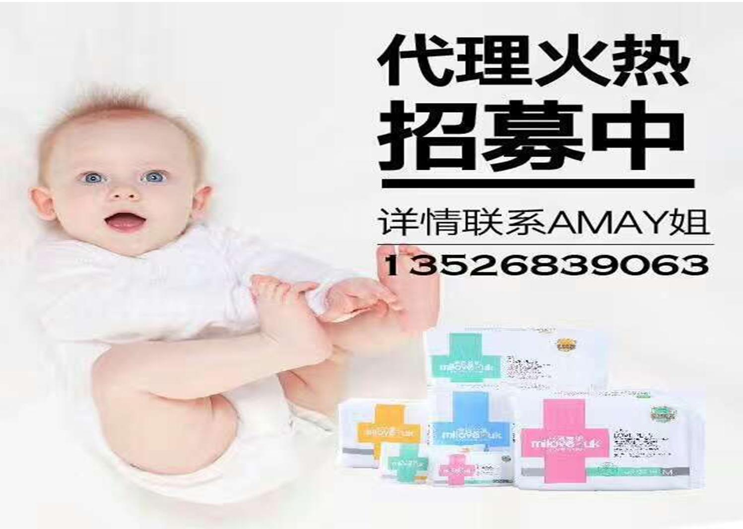 纯净纸尿裤开创者,米洛爱加诚招全国微商代理